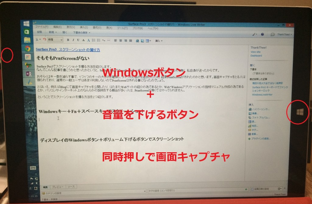 SurfacePro3_DisplayCapture