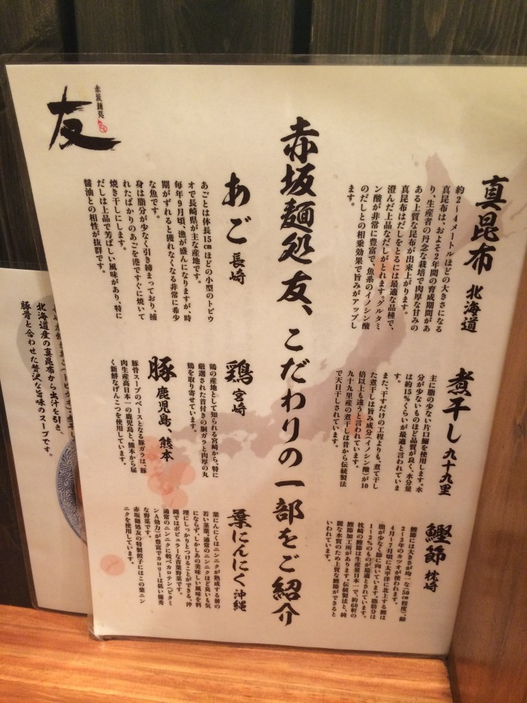 あごだし紹介@赤坂麺処・友