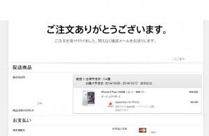買っちゃったiPhone6