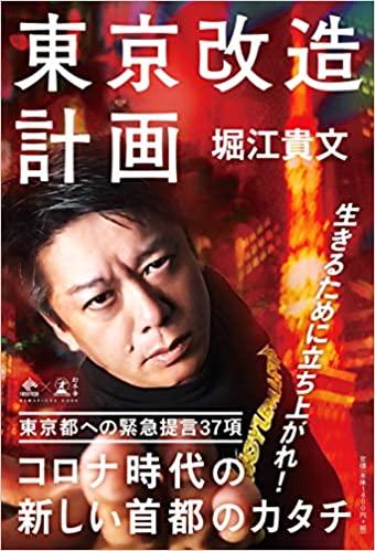 東京改造計画/堀江貴文氏新著が刺激的すぎる