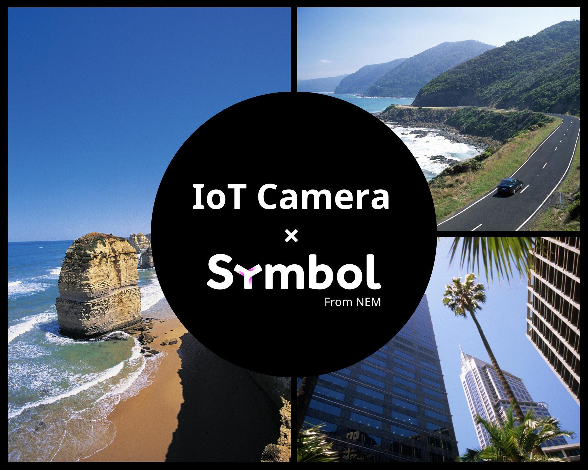 世界の覗き窓– IoT×Symbolで実現する世界